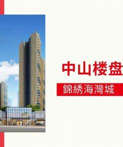 錦綉海灣城 置業投資