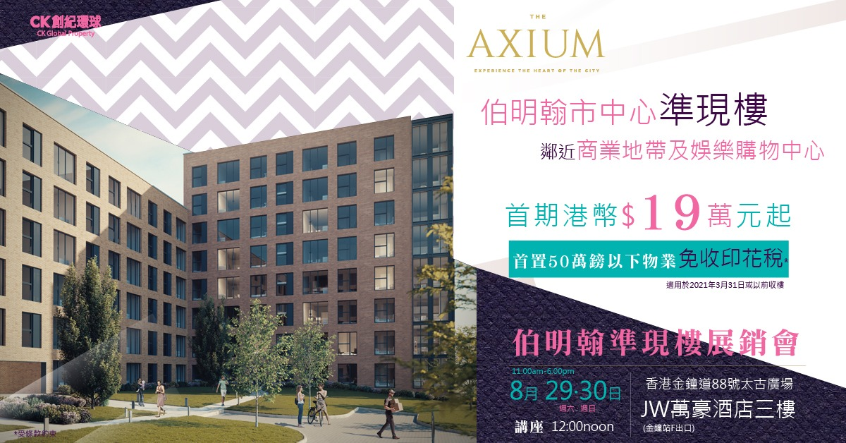 The Axium , Birmingham - UK Property Event