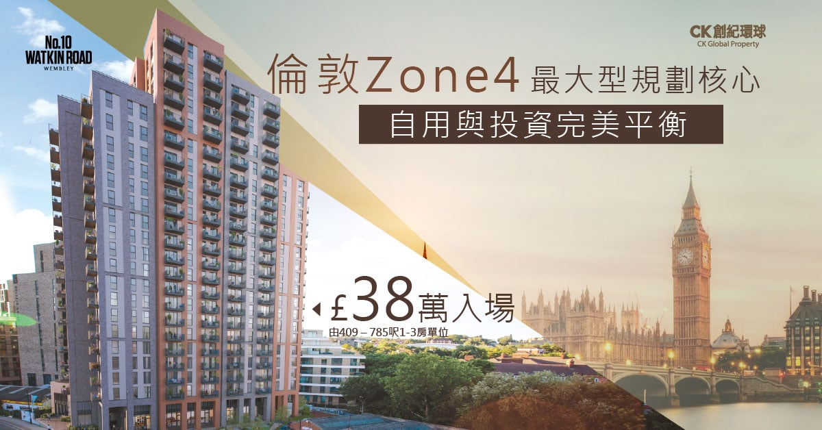 london zone 4 property seminar hk no.10 watkin road
