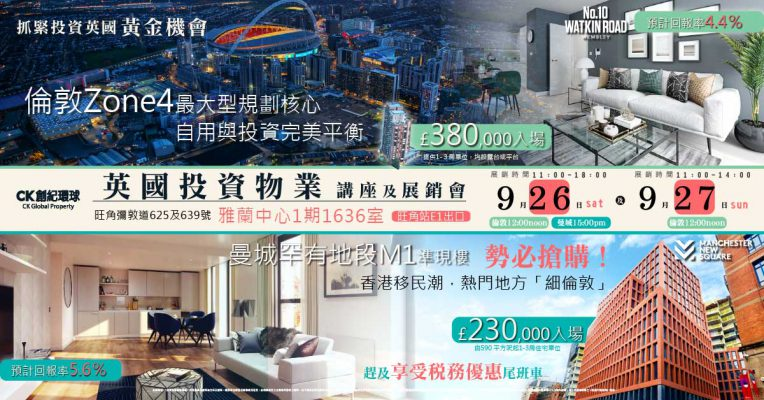 英國置業投資講座UK Property Fair, No 10 Watkin Road & Manchester New Square Apartment - 4
